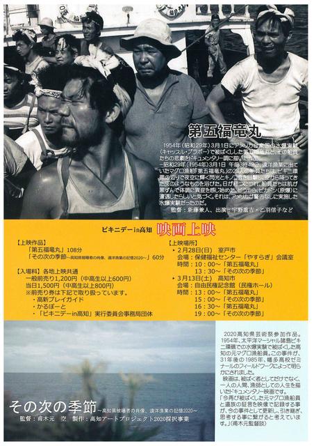 ビキニデーin高知 映画上映2021.02.28,03.13.png